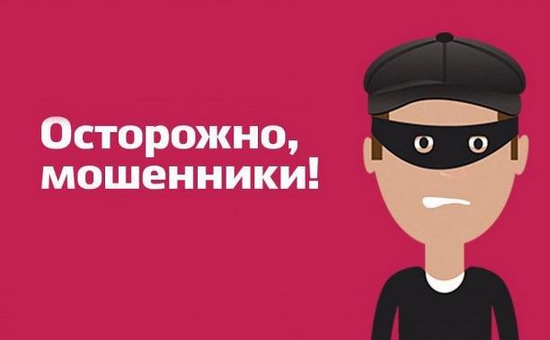 Иногородние мошенники орудуют в тульском паблике Вконтакте