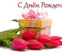 С Днем Рождения, Наташа (Kirasotka)!