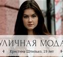 Кристина Шпилько, 19 лет, студентка