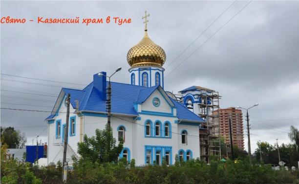 В Туле открыли воскресную школу Свято-Казанского храма