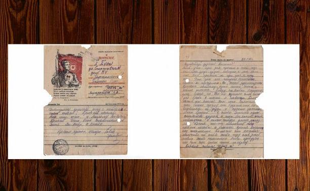 Дневники войны. Еще одно письмо семьи Каргапольцевых