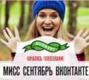 Мисс Сентябрь ВКонтакте: началось голосование!