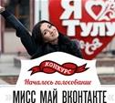 Мисс Май ВКонтакте: Началось голосование!