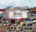 Рабат. Марокко