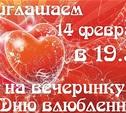 Вечеринка ко Дню Святого Валентина!