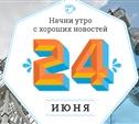 24 июня: Риск - дело неблагородное)