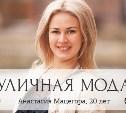 Анастасия Мацегора, 20 лет