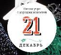 21 декабря: трогательная история дружбы феи и девочки и забавная ошибка невнимательных грабителей