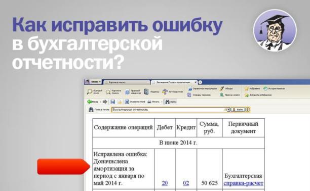 Как исправить ошибку в бухгалтерской отчетности?