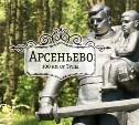 Арсеньево