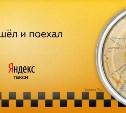 """""""Яндекс такси"""" в Туле - бьёт по """"Максиму""""?!"""