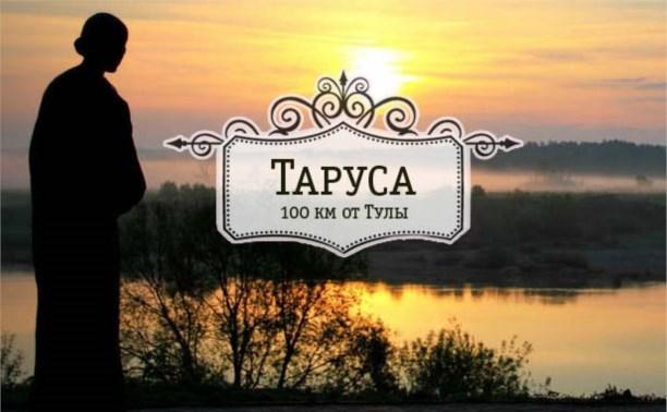 Таруса. Старинный русский город для успокоения души