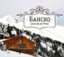 Банско. Снега Болгарии