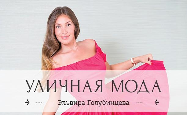 Эльвира Голубинцева