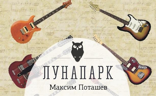 Заводы стоят, одни гитаристы в стране!