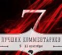 7 лучших комментариев недели: 5 - 11 сентября