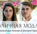 Александра Лежнева, художница и Дмитрий Гарас, музыкант