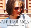 Татьяна Буева, 15 лет
