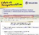 В системе КонсультантПлюс можно работать с несколькими документами сразу