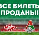 Дерби Спартака и Локомотива
