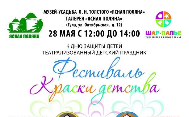 """Фестиваль """"Краски детства"""" в Туле!"""