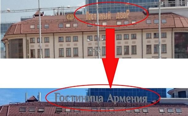 Проездом из «Гостиного двора» в «Армению»