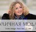Александра Власова, 27 лет