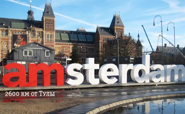 Амстердам и Заандам