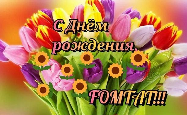 С Днём Рождения, дорогая FOMTAT !!!