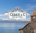 Севан, Санаин и Ахпат. Армения