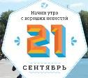 "21 сентября: Бургеры ""Подорожник"", аромат денег и ""Фром май харт"""