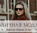 Вероника Зиброва, 16 лет