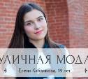 Елена Кабанкова, 19 лет