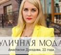 Анастасия Дроздова, 22 года