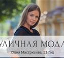 Юлия Мастрюкова, 21 год