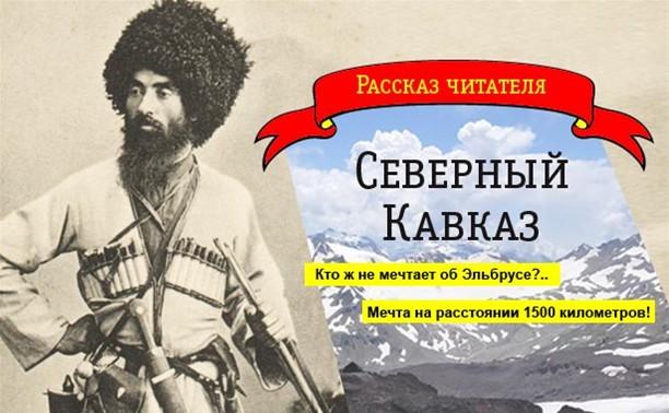 Синие горы Кавказа, приветствую вас!