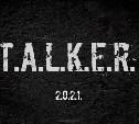 S.T.A.L.K.E.R 2 - Объявлено о начале разработки.