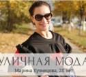 Марина Кузнецова, 28 лет