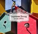 Сергиев Посад. Маршрут на выходные