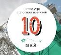 10 мая: огромный чебурек и новорожденный Владимир Путин