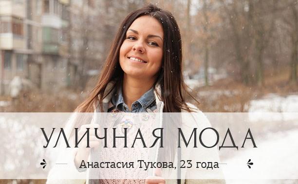 Анастасия Тукова, 23 года