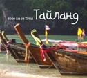Тайланд. Лето на двоих