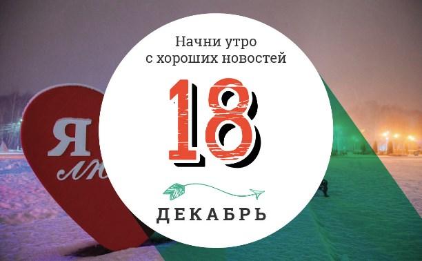 18 декабря: Пришельцы в Иркутске и волшебство в Нижнем Тагиле