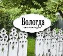 Вологда: резной палисад, памятник писающей собачке, мельницы-столбовки и девушка с веслом