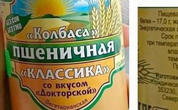 Колбаса из хлеба: зато ни одна свинья не пострадала