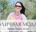 Наташа Тенцер, 20 лет