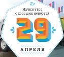 "29 апреля: ""Лабутены"" от хора ""кому за 60"" и неожиданный шпагат"
