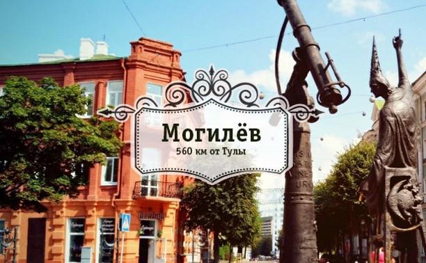 Могилёв и Буйничи