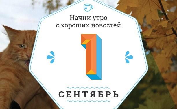 1 сентября: Угадай, кто из «Макдака», кэтфишинг и первая в России лаборатория по клонированию