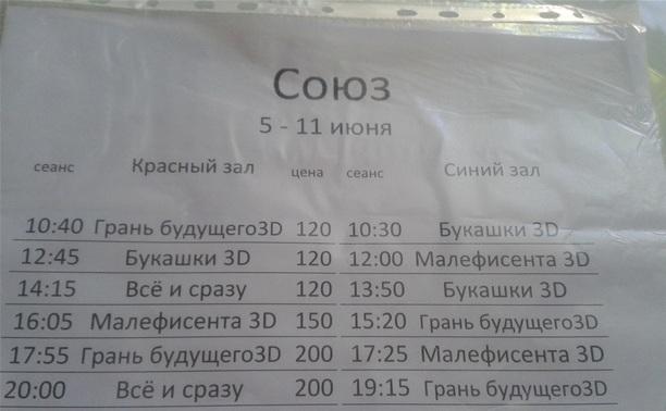 """С 1 июня в Алексине открылся кинотеатр """"СОЮЗ"""""""